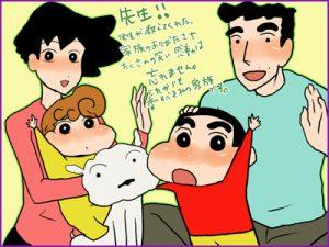 090930Shinchan1-300x225 CẬU BÉ BÚT CHÌ -  Bộ truyện tranh không thể bỏ qua của Fan Manga